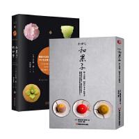 2册 和果子的四季+和果子 一本美到窒息的和果子百科全书200余品精致的和果子 特写美照 日本和果子文化四季和果子教程