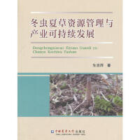 冬虫夏草资源管理与产业可持续发展 生吉萍著 中国农业大学出版社