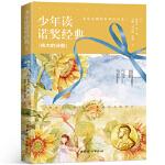 少年读诺奖经典:的诗歌 (印)泰戈尔等著、 宋歌、 姜小妹、张双译 中国妇女出版社