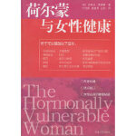 荷尔蒙与女性健康 (美)杰弗里・雷德蒙 ,叶定固 河南人民出版社 9787215062153