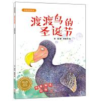 渡渡鸟的圣诞节:英娃生态绘本(第二辑)