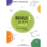 【正版二手书9成新左右】首尔大学韩国语1(新版同步练习册(配 韩国首尔大学语言教育院 外语教学与研究出版社