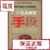 【旧书二手书9成新】手段 胡卫红 中国盲文出版社9787500218760
