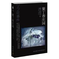 紫丁香庄园,(日)鲇川哲也,新星出版社,9787513306119