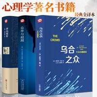 心理学书籍全3册 乌合之众 自卑与超越 梦的解析 心理学入门基础书大众心理研究与讨论
