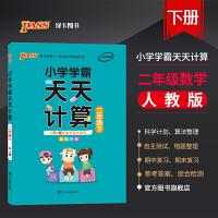 【官方正版】pass绿卡图书  2019小学学霸天天计算-二年级下册(人教版)