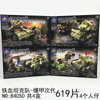 兼容乐高积木二战德军主战坦克美国M1A2装甲车启蒙军事男孩子玩具 KY84050-爆甲次代一套4盒