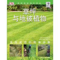 草坪与地被植物-绿手指丛书,(英)阿克罗伊德,湖北科学技术出版社,9787535253804