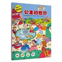 视觉游戏大比拼公主的世界,丽巴萨,中国纺织出版社,9787518018888