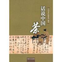 话说中国茶 中国茶叶博物馆 中国农业出版社 9787109148123