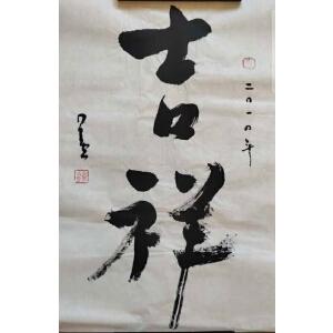 星云 吉祥 47-69 纸本
