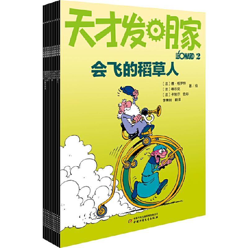 """天才发明家(全10册) 欧洲经典漫画,""""达芬奇""""的发明故事,在趣味阅读中感受发明的力量、探索科学的奥秘!"""