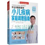 李志刚教授之小儿疾病家庭调理指南(11种小儿按摩养生方法,49种疾病的对症按摩、艾灸、刮痧疗法。附二维码视频)