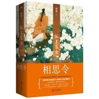 孤王寡女3相思令(共2册)