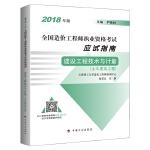 2018造价师应试指南建设工程技术与计量(土木建筑工程)