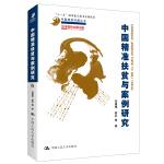 中国精准扶贫与案例研究(中国经济问题丛书)