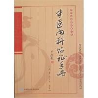 【RZ】中医内科临证手册(第三版) 冯岩 冯宇飞 甘肃科学技术出版社 9787542413611