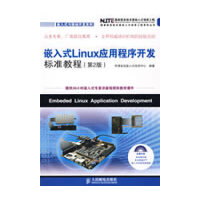 【正版二手书9成新左右】嵌入式Linux应用程序开发标准教程(附 华清远见嵌入式培训中心著 人民邮电出版社
