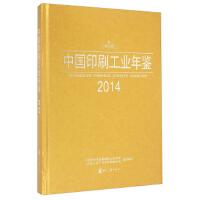 中国印刷工业年鉴(2014)