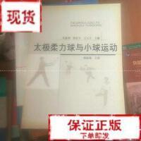 【旧书二手书9成新】太极柔力球与小球运动 王大平 华中师范大学出版社9787562230830