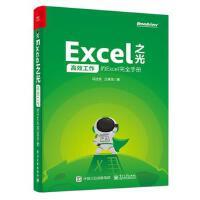 【正版书籍】 Excel之光:高效工作的Excel完全手册(全彩印刷)