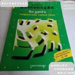 【二手旧书9成新】德语400学时完全测试 /Anni、Fischer-Mitzivir