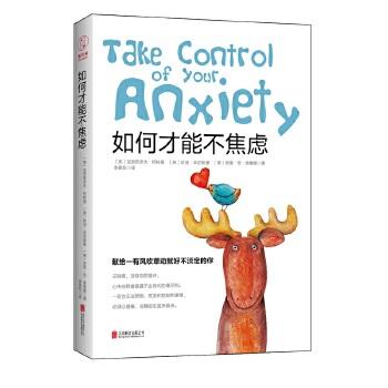 如何才能不焦虑(pdf+txt+epub+azw3+mobi电子书在线阅读下载)