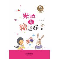 王一梅童书・爱米粒--米粒与糖巫婆