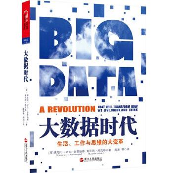 大数据时代 生活工作与思维的大变革 生活大数据入选央视 管理 IT好书 正版书籍 大数据商业应用 书中展示了谷歌 微软 数据 (英)库克耶 盛杨燕 周涛