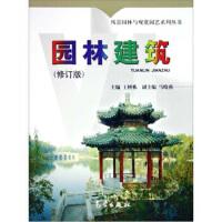 【正版二手书9成新左右】风景园林与观赏园艺:园林建筑(修订版 王树栋 气象出版社