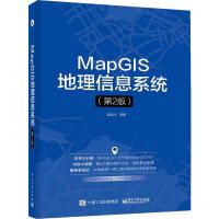 【正版二手书9成新左右】MapGIS地理信息系统(第2版 吴信才 电子工业出版社
