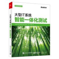 【出版社直供】大型IT系统智能一体化测试 智能一体化测试教程书籍 软件自动化测试书籍 计算机系统网络运维管理 智能测试