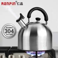 仁品大容量鸣音燃气水壶电磁炉煤气鸣笛304不锈钢烧水壶