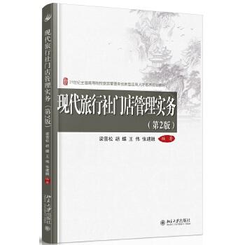 现代旅行社门店管理实务(第2版)