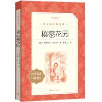 秘密花园(《语文》阅读丛书)人民文学出版社