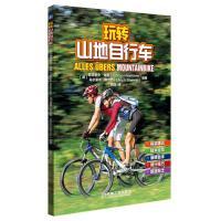 玩转山地自行车 Florian Haymann