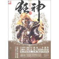 [旧书二手9成新]天使文化:狂神(5) /唐家三少 湖南少年儿童出版社