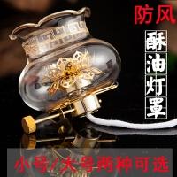 佛教用品油灯玻璃灯罩配件防风油灯供佛灯底座防风罩酥油灯座佛具