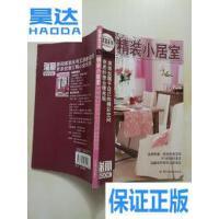 [二手旧书9成新]瑞丽家居系列:精装小居室 /北京《瑞丽》杂志社
