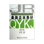 金融企业会计 孟艳琼 武汉理工大学出版社 9787562937678