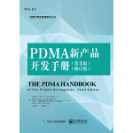 PDMA新产品开发手册(第3版)(修订版)