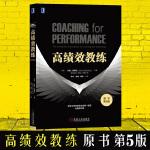 高绩效教练(原书第5版)(英)约翰.惠特默 教练与领导领域的经典畅销书 有效开发人的潜能与意义 领导力 管理书籍 正版