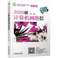天勤计算机考研高分笔记系列 2020版计算机网络高分笔记 第8版,周伟,机械工业出版社,9787111614975