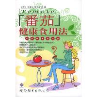 番茄健康食用法:吃出健康茄红素,刘正才,张素琼,冯云华,世界图书出版公司,9787506275057
