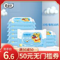 可爱多湿巾小包随身装婴儿手口专用宝宝湿纸巾便携10抽新生儿童10包q50-红星照耀中国