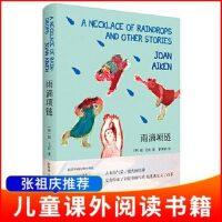 雨滴�� 北京�合出版 重述故事 是�榱苏J�R藏在故事里的永恒英��故事大王��艾肯�典重�F�和�文�W