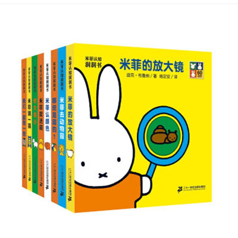 米菲认知洞洞书(共8册)哪些是圆的/剪一剪/你大我小/放大镜/认颜色/去动物园/猜一猜/捉迷藏享誉全球的明星小兔,给予宝宝温馨的陪伴