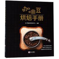 咖啡豆烘焙手册 青岛出版社