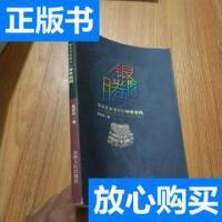 [二手旧书9新]银图腾:解读苗族银饰的神奇密码 /戴建伟 贵州人民