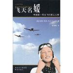 飞天名媛,(加)哥莉,张朝霞,花城出版社,9787536063419